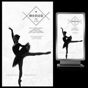 芭蕾舞招生易拉宝设计 芭蕾舞培训班招生创意海报 芭蕾舞蹈海报设计图片