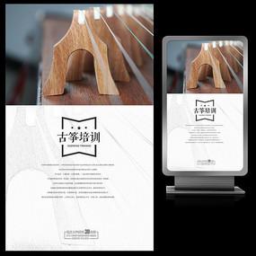 艺术古典音乐古筝培训海报设计