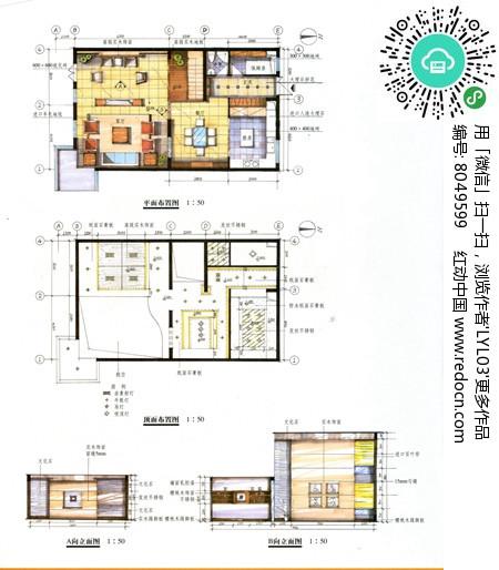 跃层住宅平面手绘图JPG素材下载 编号8049599 红动网