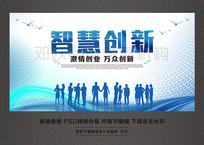 智慧创新激情创业万众创新宣传海报