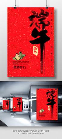 中国传统节日水墨中国风端午节海报设计