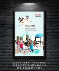 中国风水彩健身运动海报