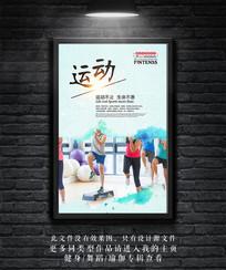 中国风水彩健身运动美体海报