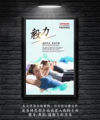 中国风水彩毅力健身美体海报