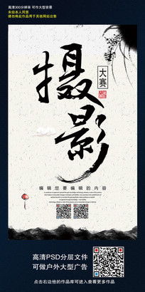 中国风水墨摄影大赛宣传海报