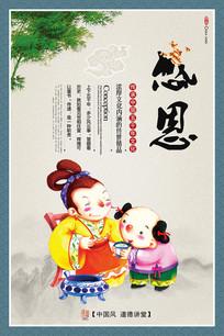 中国风学校标语展板