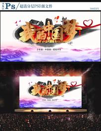 中国风中国梦海报展板设计