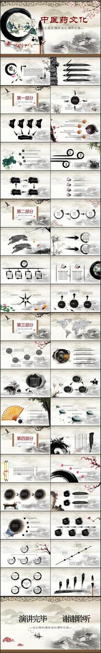 中国风中医学中药养生草药经络水墨PPT模板