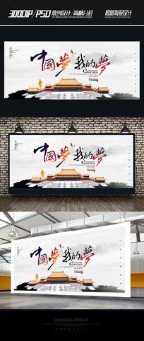 中国梦我的梦宣传海报设计
