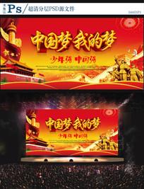 中国梦我的梦展板设计