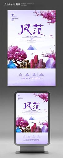 紫色唯美房地产海报