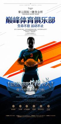 足球健身教练海报