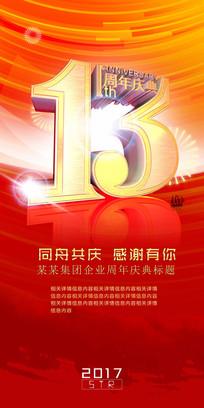 13周年庆典竖版海报