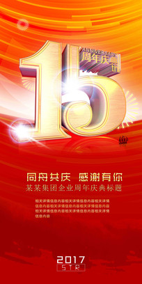 15周年庆典竖版海报