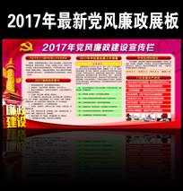 2017年反腐倡廉纠风政纪推进作风建设展板