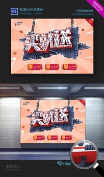 3D酷炫五一劳动节促销宣传海报