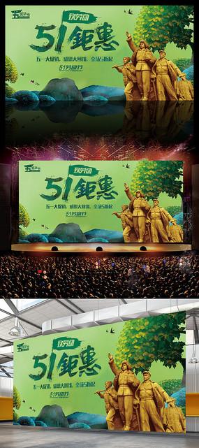 51钜惠劳动节活动促销宣传绿色背景海报