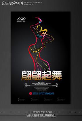 创意简约舞蹈海报设计 AI