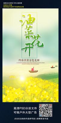 创意唯美油菜花宣传海报设计