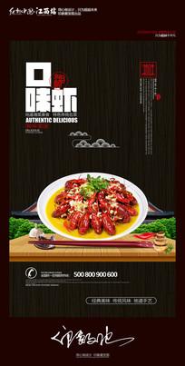 創意中國風口味蝦湘菜美食海報設計