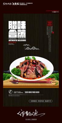 创意中国风腊味合蒸湘菜美食海报设计