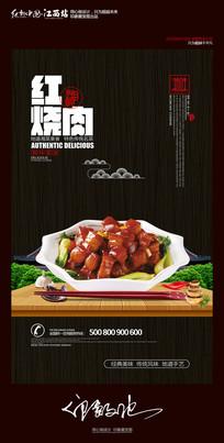 创意中国风毛式红烧肉湘菜美食海报设计