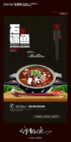 石锅鱼美食海报的谈论美食v美食英语图片