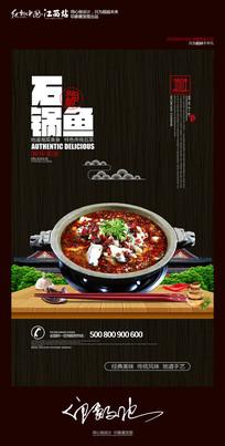 创意中国风石锅鱼湘菜美食海报设计