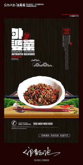 创意中国风外婆菜湘菜美食海报设计