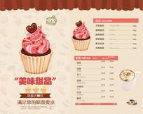 蛋糕店甜点菜单模版