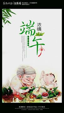 大气端午节宣传海报设计