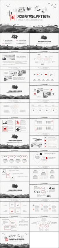 复古水墨古典中国风ppt模板