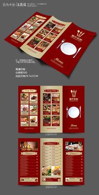 高端西餐厅菜谱折页