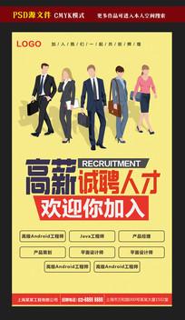 高薪诚聘人才企业招聘海报