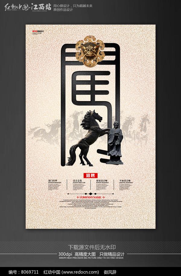 个性创意招聘海报设计图片