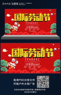 红色大气国际劳动节宣传海报