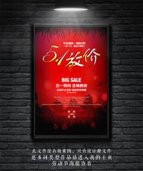 红色喜庆5.1钜惠海报