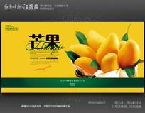简约创意水果芒果品牌宣传海报设计