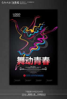 简约创意舞蹈海报设计 AI