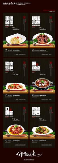 简约中国风湘菜美食展板设计