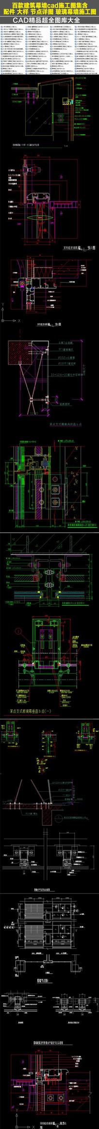建筑幕墙cad施工图集含配件大样节点详图