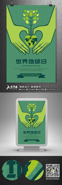 卡通绿色世界地球日公益海报