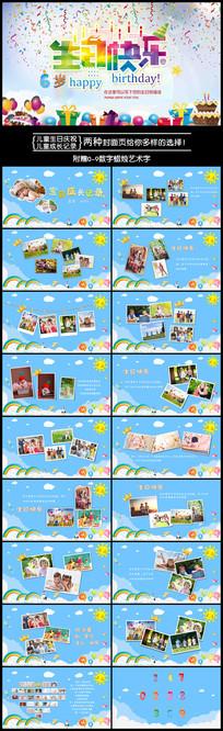 卡通幼儿成长档案儿童生日庆祝PPT模板
