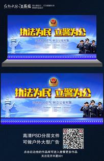 蓝色大气警察文化展板