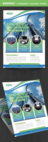 蓝色绿色渐变企业宣传单页