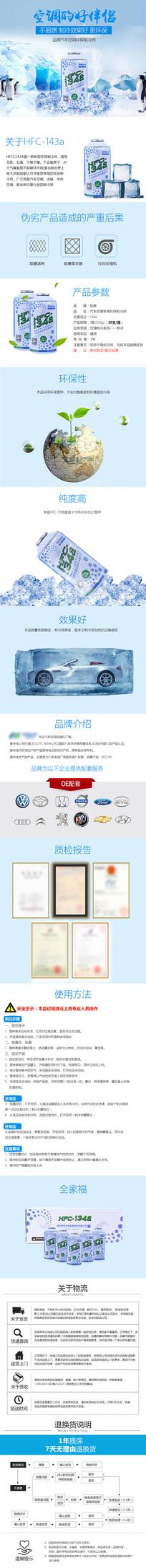 蓝色清爽汽车空调制冷剂添加剂详情页