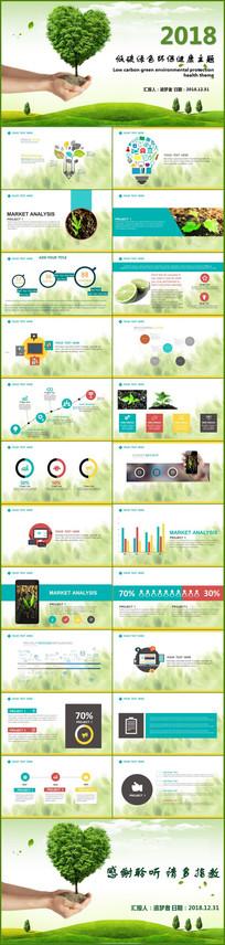 绿色环保公益宣传低碳节能PPT