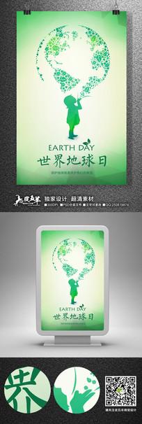 绿色世界地球日公益广告