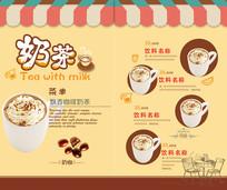 奶茶店美食菜单模版