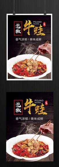 泡椒牛蛙美食海报设计